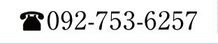 092-753-6257