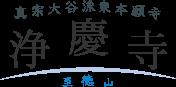 真宗大谷派東本願寺 浄慶寺 / 至徳山(jyokei-ji)